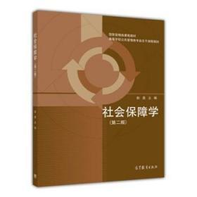 社会保障学 第二版第2版 赵曼 高等教育出版社