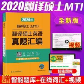 正版2020年翻译硕士(MTI)翻译硕士英语真题汇编 未来教育