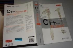 正版C Primer中文版 第5版 李普曼 电子工业出版社