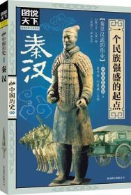 正版 中国历史系列秦汉 龚书铎 刘德麟 北京联合出版公司