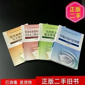 2021考研政治教材全套4本 马克思 毛概 思修 近代史 2018年版