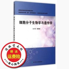 正版细胞分子生物学与遗传学杨保胜人民卫生出版社9787117209816