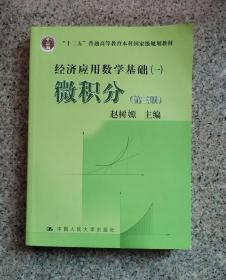 经济应用数学基础(一)微积分第三版赵树嫄9787300161808