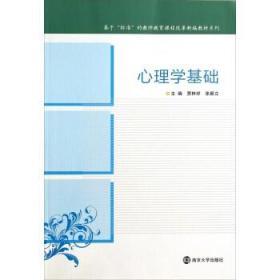 基于'标准'的教师教育课程改革新编系列:心理学基础 贾林祥 张新