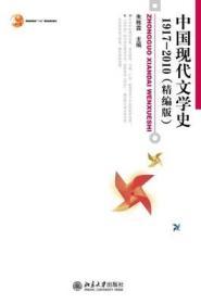 正版 中国现代文学史1917-2010精编版 朱栋霖 北京大学 A1