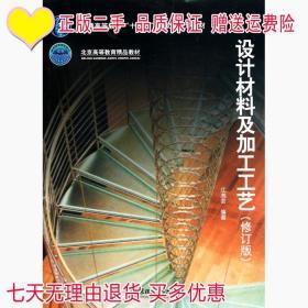设计材料及加工工艺修订版江湘芸北京理工大学出版社97875640