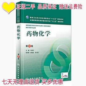 药物化学第八8版/本科药学尤启冬人民卫生出版社978711722151