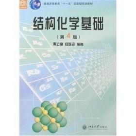 正版北大版结构化学基础(第4版)/周公度 段连云等编著