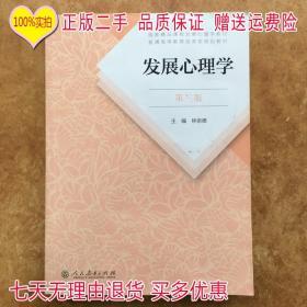 正版全新发展心理学 第三版 林崇德 人民教育出版社9787107323409