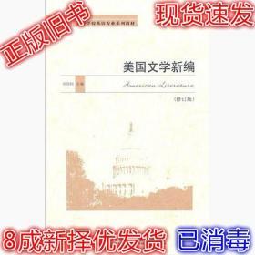 美国文学新编修订版 胡荫桐 9787513502467