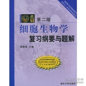细胞生物学复习纲要与题解(第二版)