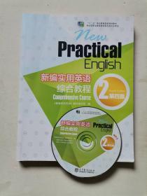 正版-新编实用英语综合教程 2 第四4版 高等教 9787040394375