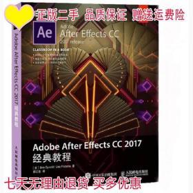 AdobeAfterEffectsCC2017经典教程郝记生译人民邮电出版社978