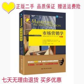 市场营销学第十二12版全球版加里阿姆斯特朗菲利普科特勒王永