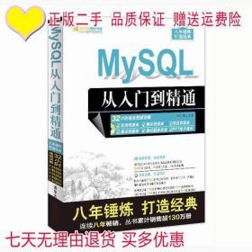 MySQL从入门到精通/软件开发视频大讲堂编者明日科技清华大学