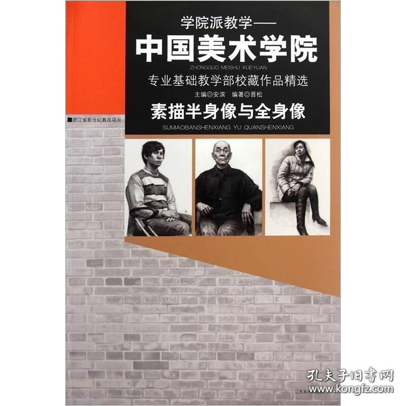 学院派教学——中国美术学院素描半身像与全身像 安滨 江