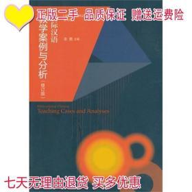 国际汉语教学案例与分析-修订版朱勇高等教育出版社978704042