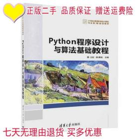 Python程序设计与算法基础教程江红;余青松清华大学出版社97