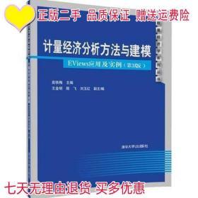 计量经济分析方法与建模-EViews应用及实例-第三3版高铁梅清