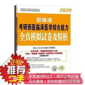 贺银成考研2020贺银成西医综合2020贺银成考研西医临床医