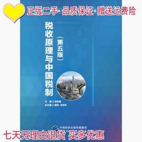 税收原理与中国税制第五5版庞凤喜中国财政经济出版社一97875