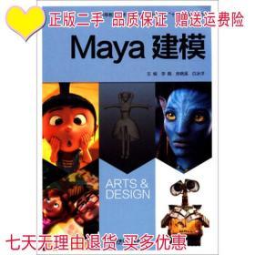 Maya建模李靓房晓溪白冰洋西安交通大学出版社9787560558141