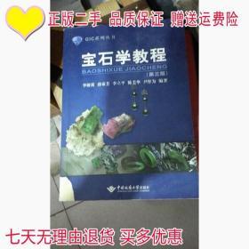 宝石学教程-第三3版李娅莉中国地质大学出版社9787562539261