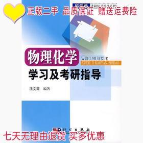 物理化学学习及考研指导沈文霞科学出版社9787030192127