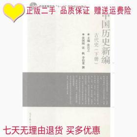 中国历史新编-古代史-下册张岂之高等教育出版社978704035571
