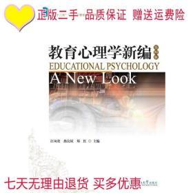 教育心理学新编-第四4版汪凤炎广州暨南大学出版社9787566808