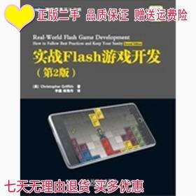 实战Flash游戏开发-第二2版美ChristopherGriffith李鑫杨海玲