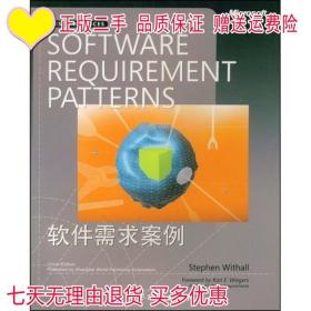 软件需求案例美国StephenWithall韦瑟尔世界图书出版社978750