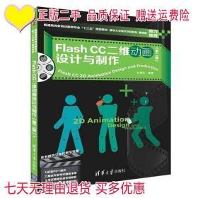 FlashCC二维动画设计与制作第二2版赵更生清华大学出版社9787