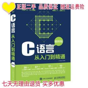 C语言从入门到精通梁义涛人民邮电出版社9787115463401