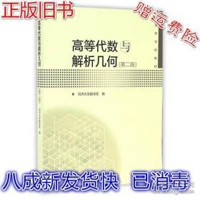 高等代数与解析几何(第2版)