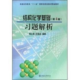 正版北大版结构化学基础习题解析-(第4版)/周公度等编著