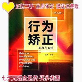 行为矫正原理与方法第五5版石林中国轻工业出版社97875184021