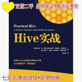 Hive实战戴维??杰鲁姆加德人民邮电出版社9787115493910