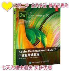 AdobeDreamweaverCC2017中文版经典教程Maivald著;Jim刘春雷