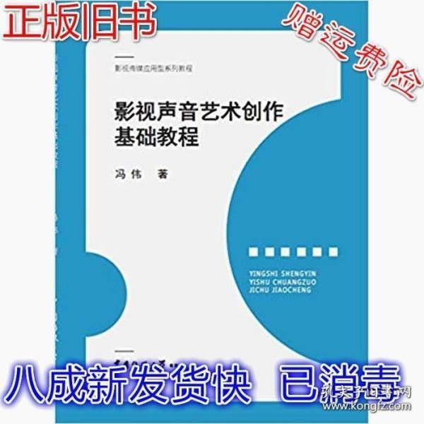 影视声音艺术创作基础教程冯伟中国传媒大9787565714726