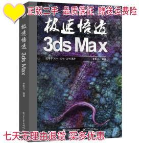 极速悟透3dsMax-适用于2014/2015/2016版本李虹江电子工业出