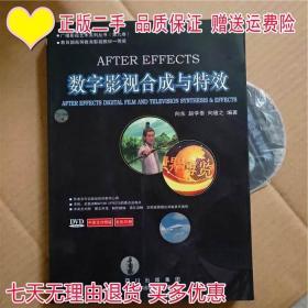 影视合成与特效向东向骏之四川数字出版传媒有限公司97879004