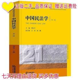 中国民法学孙鹏法律出版社9787519720568
