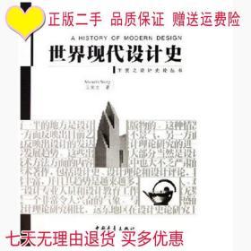 世界现代设计史王受之中国青年出版社9787500648314
