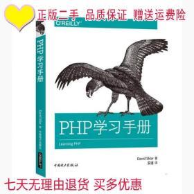 PHP学习手册DavidSklar大卫斯克拉著中国电力出版社978751980