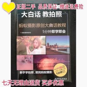蚂蚁摄影原创大白话教程蚂蚁摄影委会黄海数字出版社97878942