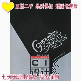 CI设计杨仁敏西南师范大学出版社9787562118671