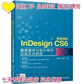 AdobeInDesignCS6版式设计与制作案例技能实训教程胡茂生赵俊