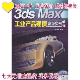 3dsMax工业产品建模高级实例教程田庆中国铁道出版社97871131