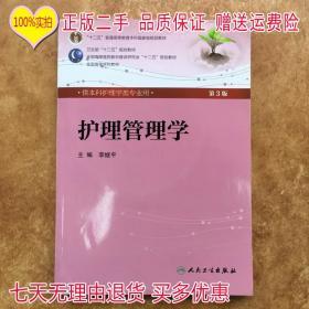 正版 护理管理学 第三版第3版 李继平 人民卫生出版社
